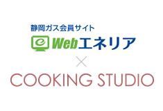 Webエネリア×COOKING STUDIO