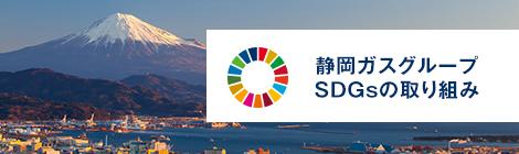 静岡ガスグループ SDGsの取り組み