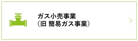 ガス小売事業(旧 簡易ガス事業)