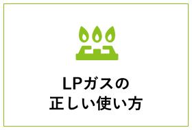 LPガスの正しい使い方